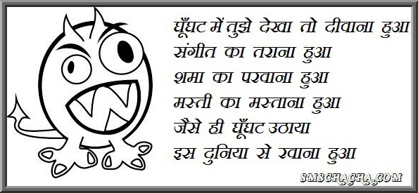 funny wedding shayari facebook