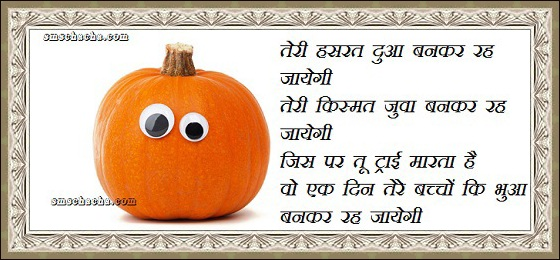 humour shayari hindi facebook share