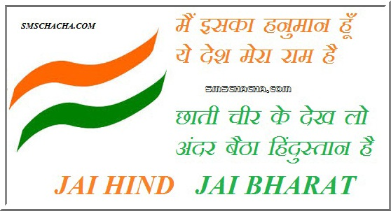 jai hind picture facebook