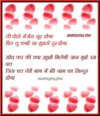 Love Marriage Shayari Picture Facebook