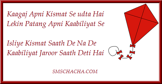 makar sankranti quotes hindi image facebook