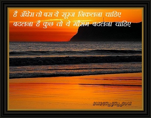 nice hindi shayari facebook share