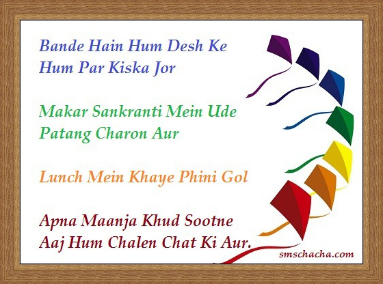 happy makar sankranti saying sms shayari facebook