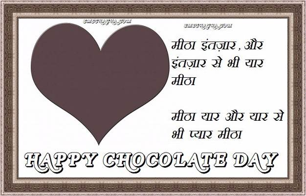 Chocolate Day Shayari Wallpaper for girlfriend and love