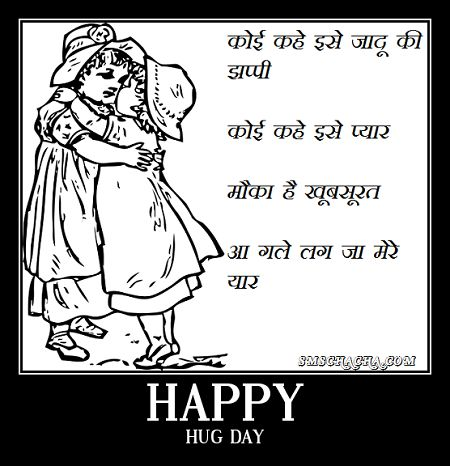 Happy Hug Day Hindi Picture Shayari Whatsapp And Facebook Share