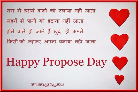 Happy Propose Day Shayari Image Whatsapp And Facebook Share