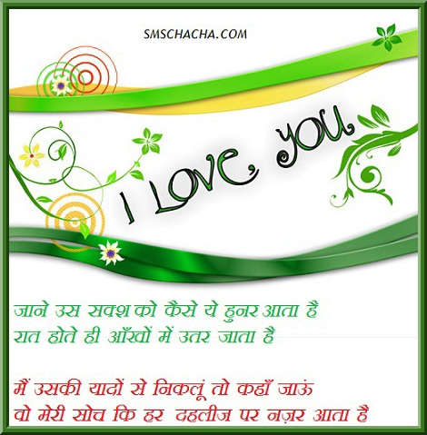 I Love You Hindi Sms With Wallpaper