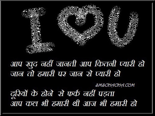 love distance sms in hindi picture sms status whatsapp