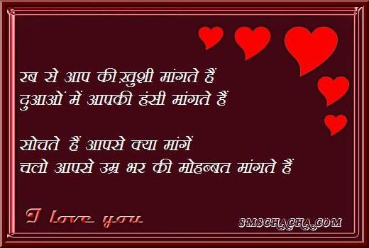 Valentine Love Sms Hindi Picture Sms Status Whatsapp Facebook