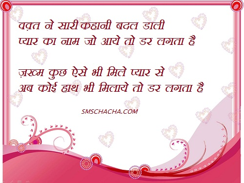 love fear shayari
