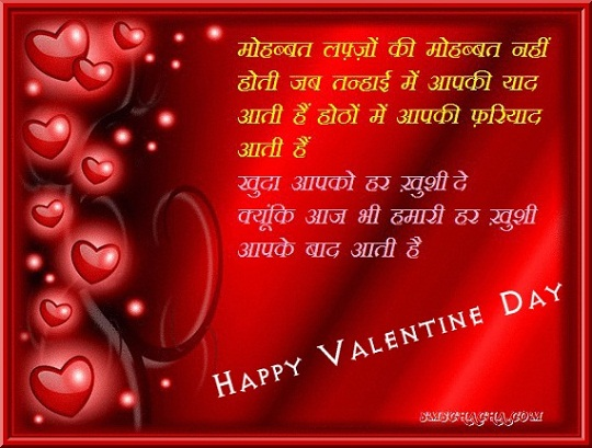 valentine day wallpaper facebook share
