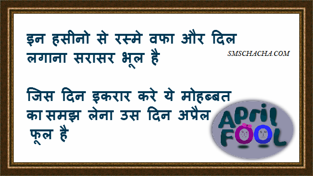 april fool whatsapp picture shayari