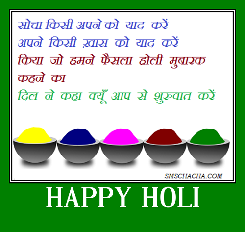 Happy Holi Mobile Sms In Advance