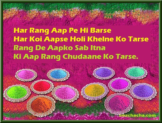 Holi Jokes Shayari
