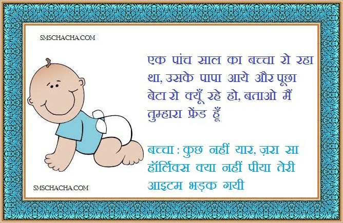 Funny Images Free Download: Whatsapp Funny Sms In Hindi