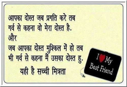 friendship thought hindi picture whatsapp and facebook share