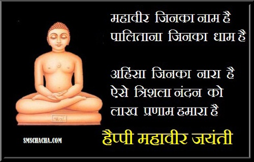 happy mahavir jayanti wallpaper facebook