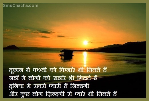 love life picture shayari