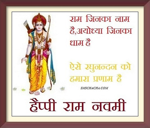 ram-navami-wallpaper whatsapp and facebook share