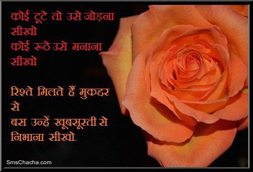 relationship shayari picture sms facebook