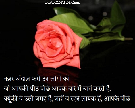 Best Advice Status Hindi