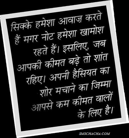 best thought in hindi for life picture sms status whatsapp
