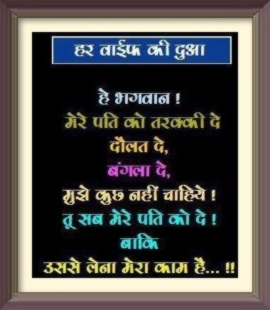 funny husband wife picture sms