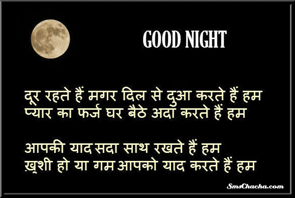 Latest Love Good Night Hindi Sms