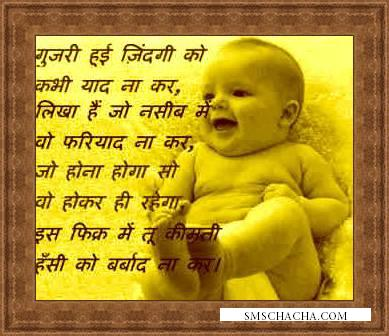 Life Hindi Picture Sms