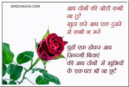 Marriage Anniversary Picture Sms In Hindi For Husband And Wife