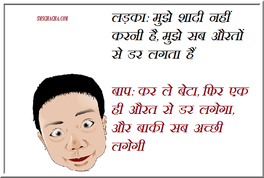 Very Funny Hindi Sms Message