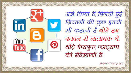 social networking shayari sms facebook