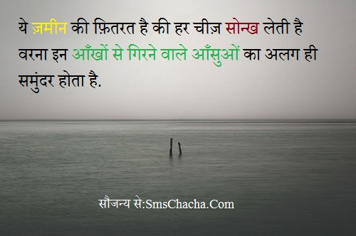 Emotional Shayari Hindi Status And Wallpaper Sms