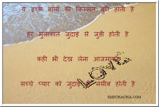 Sacha Pyar Shayari In Hindi