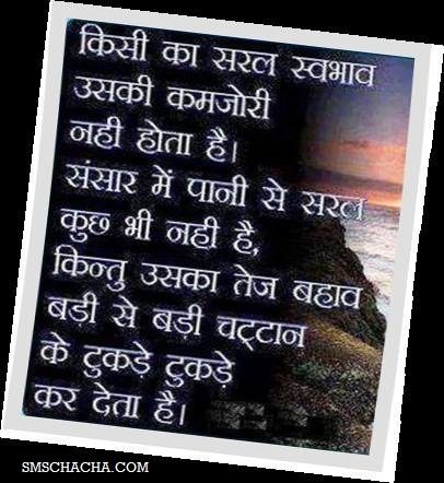 anmol vachan picture facebook share