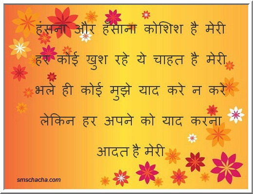 best hindi shayari friendship pics