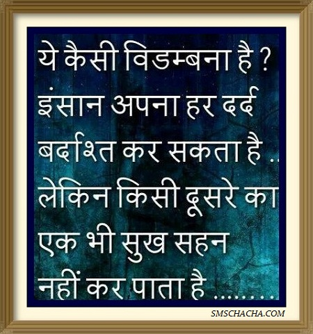 dard suvichar hindi facebook