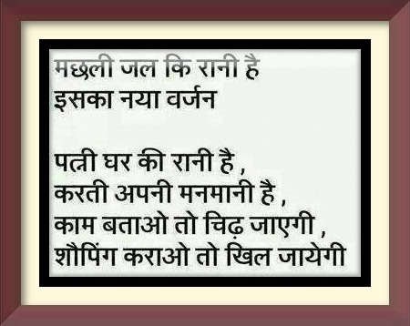 funny shayari husband wife image for facebook and whatsapp