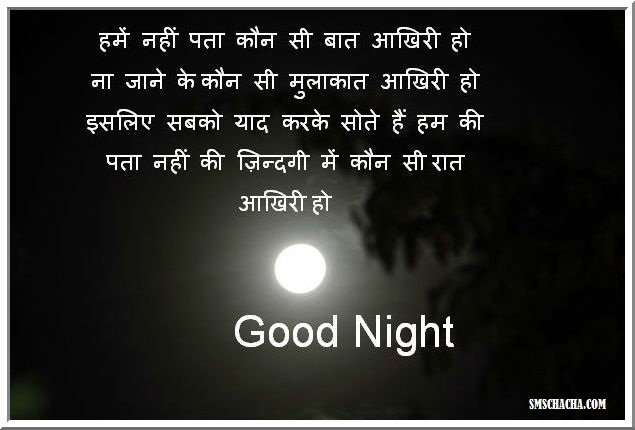 GOOD NIGHT SHAYARI SMS PICTURE