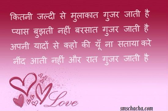 Good Night Wife Shayari Image Romantic