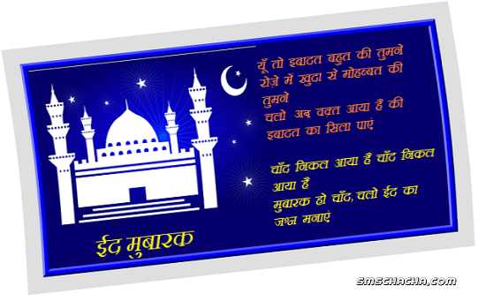 happy eid hindi sms message whatsapp shayari