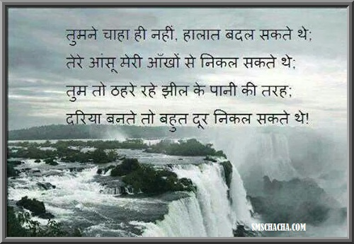 best shayari hindi picture for facebook share