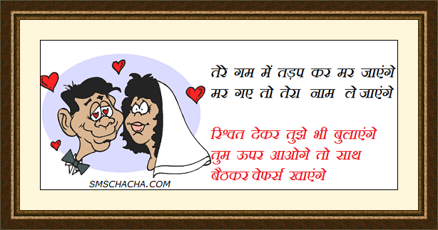 funny love image
