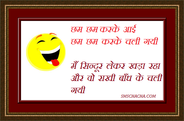 funny rakhi shayari pics for whatsapp share