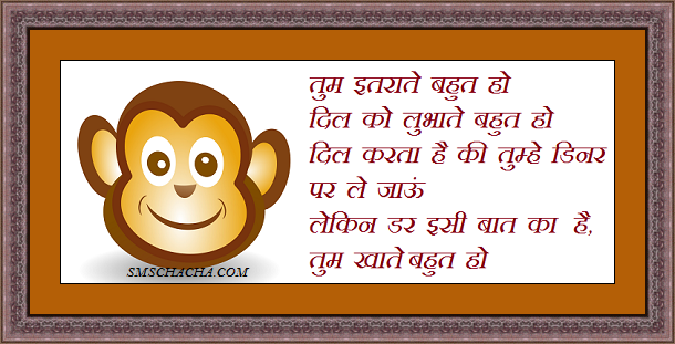 Funny Shayari For Food With Picture