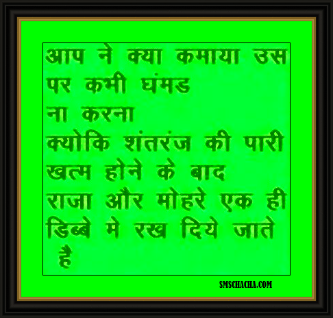 Good Night Suvichar Sms
