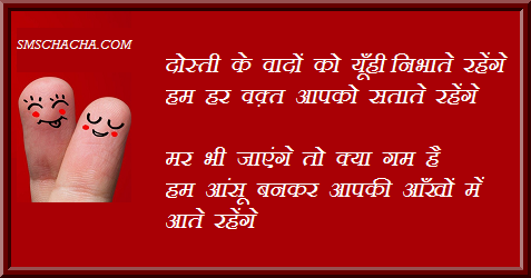 Hindi Friendship Sms Message Picture Sms Status Whatsapp Facebook