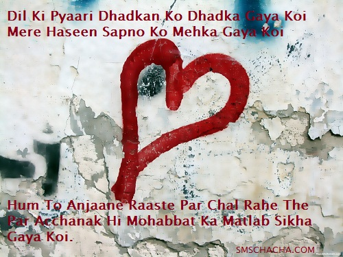 Mohabbat Hindi Shayari With Picture