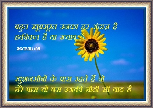 sweet memory shayari sms for facebook share