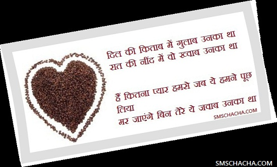 true love shayari picture facebook